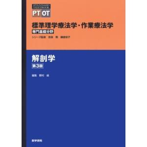 解剖学 (標準理学療法学・作業療法学 専門基礎分野) 古本 中古