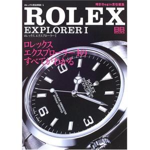 ロレックス エクスプローラー1―ロレックス完全解剖(1) (BB BOOKS) 古本 古書