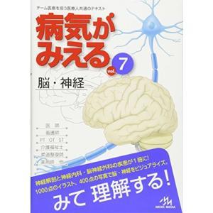 病気がみえる 〈vol.7〉 脳・神経 (Medical Disease:An Illustrate...