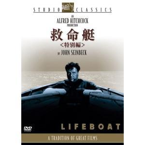 救命艇 特別編 (DVD) 綺麗 中古