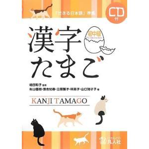 漢字たまご 初中級 中古 古本