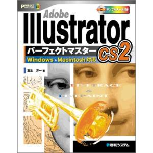 Adobe Illustrator CS2パーフェクトマスター(Windows/Macintosh両...