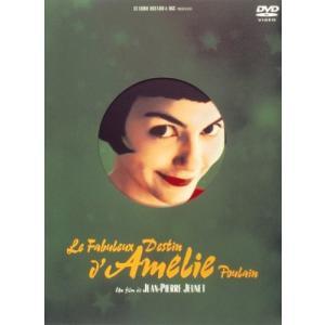 アメリ (DVD)