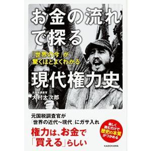 [中古 古本 古書 雑誌や文庫本 日本の歴史や社会、政治に纏わる本等々] 激安のものから昔懐かしいレ...