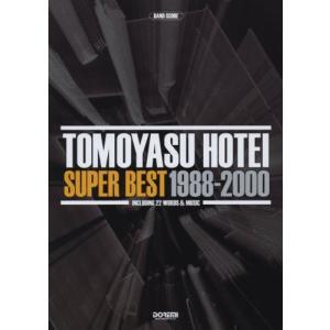 バンドスコア 布袋寅泰 SUPER BEST 1988-2000 (BAND SCORE) 綺麗め 中古