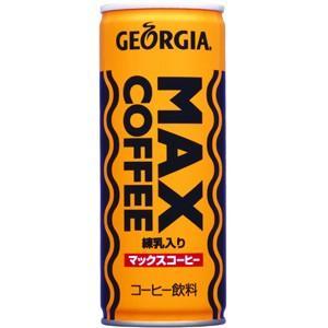 【送料無料(沖縄・離島除く)】コカ・コーラ ジョージア マックスコーヒー 2ケース(250g缶×60本)