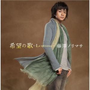 希望の歌~La speranza~(初回生産限定盤)(DVD付) 中古