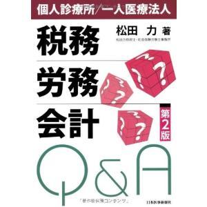 """個人診療所/一人医療法人""""税務・労務・会計""""Q&A 古本 古書"""