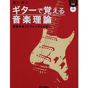 CD付き ギターで覚える音楽理論 確信を持ってプレイするために  養父貴 著 中古