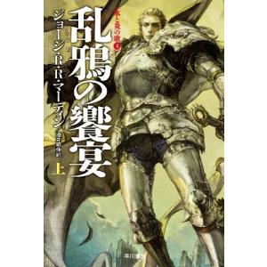 乱鴉の饗宴 (上) (ハヤカワ文庫SF) 古本 古書