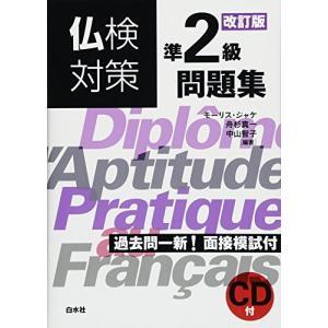 仏検対策準2級問題集(改訂版)(CD付) 中古