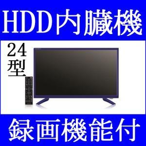 液晶テレビ 録画機能付きテレビ テレビ 1TBHDD内蔵テレビ フルハイビジョン液晶テレビ TV 24型 壁掛けテレビ 3波対応 おしゃれなテレビ てれび|zerotwo-men