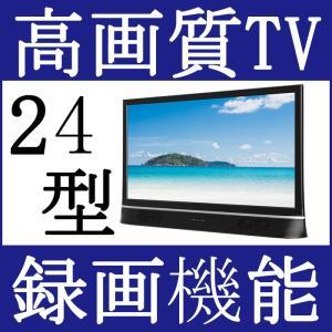 テレビ 液晶テレビ 激安テレビ 録画機能付きテレビ ハイビジョン液晶テレビ TV 安い 24型 壁掛けテレビ 新生活 てれび 格安 3波対応 ジョワイユ|zerotwo-men