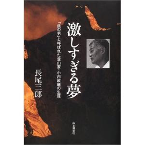 激しすぎる夢―(鉄の男)と呼ばれた登山家・小西政継の生涯 古本 古書