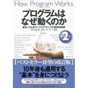 プログラムはなぜ動くのか 第2版 知っておきたいプログラムの基礎知識 中古