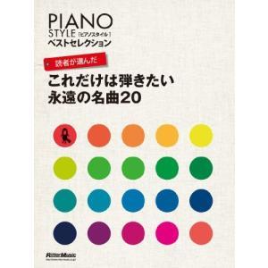 PIANOSTYLE ベストセレクション 読者が選んだ これだけは弾きたい永遠の名曲20 (ピアノスタイルベストセレクション) 中古