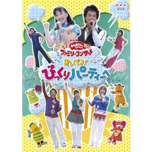 NHKおかあさんといっしょ ファミリーコンサート おいでよ! びっくりパーティーへ (DVD) 新品 zerotwo-men