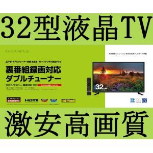 液晶テレビ 32型テレビ 激安テレビ 録画機能付きテレビ T...