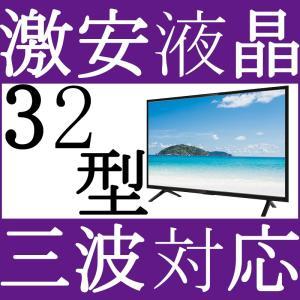 テレビ 液晶テレビ 32型テレビ 録画機能付きテレビ TV 激安テレビ 壁掛けテレビ 32型 ハイビジョン液晶テレビ 安い 本体 3波対応|zerotwo-men