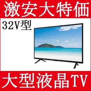 テレビ 液晶テレビ 32型テレビ 録画機能付きテレビ ハイビジョン液晶テレビ 激安テレビ 安いテレビ TV 壁掛けテレビ てれび 3波対応|zerotwo-men