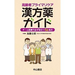 高齢者プライマリケア漢方薬ガイド―チーム医療で必ず役立つ56処方 古本 古書