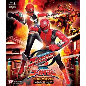 特命戦隊ゴーバスターズVS海賊戦隊ゴーカイジャー THE MOVIE コレクターズパック (Blu-...