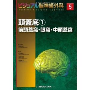 頭蓋底1:前頭蓋窩・眼窩・中頭蓋窩 (ビジュアル脳神経外科 5) 古本 古書