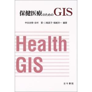 保健医療のためのGIS 古本 古書