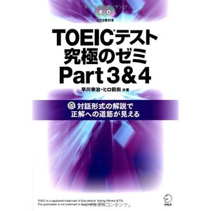 TOEIC(R)テスト 究極のゼミ Part 3 & 4 (CD付) (TOEICテスト 究極シリー...