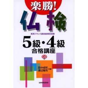楽勝!仏検5級・4級合格講座 古本 古書