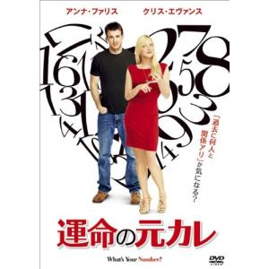 運命の元カレ (DVD) 中古