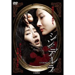 呪われた美容整形、血の美少女たち シンデレラ (DVD) 中古