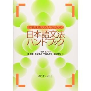 初級を教える人のための日本語文法ハンドブック 中古