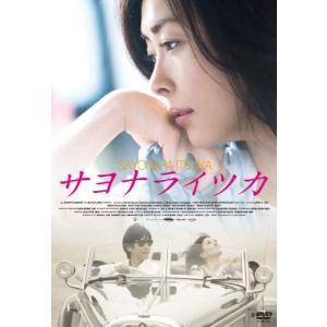 サヨナライツカ (DVD) 新品|zerotwo-men