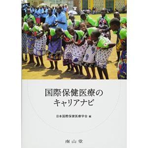 国際保健医療のキャリアナビ 古本 古書