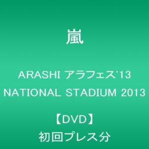 ARASHI アラフェス'13 NATIONAL STADIUM 2013(DVD)初回プレス分 新...