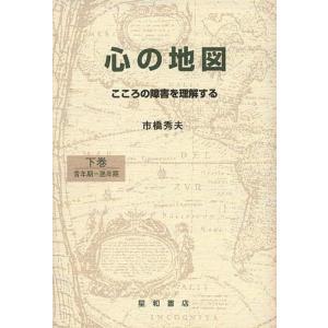心の地図(下)―こころの障害を理解する 古本 古書