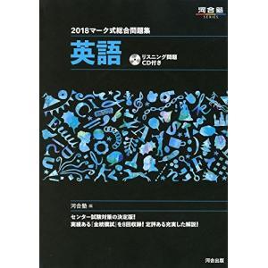 マーク式総合問題集英語 2018―リスニング問題CD付き (河合塾シリーズ) 中古|zerotwo-men