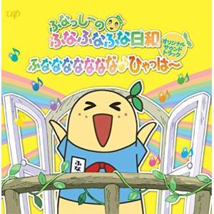 ふなっしーのふなふなふな日和 オリジナル・サウンドトラック ...