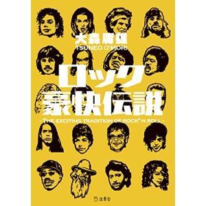 ロック豪快伝説 (立東舎文庫) 古本 古書