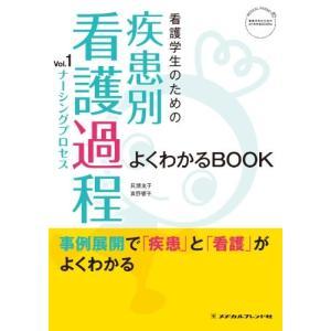 看護学生のための疾患別看護過程 vol.1 よくわかるBOOK (看護学生のためのよくわかるBOOKs) 古本 古書 zerotwo-men