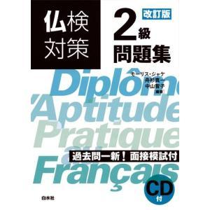 仏検対策2級問題集(改訂版)(CD付) 古本 古書