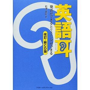 英語耳(改訂・新CD版) 発音ができるとリスニングができる 古本 古書