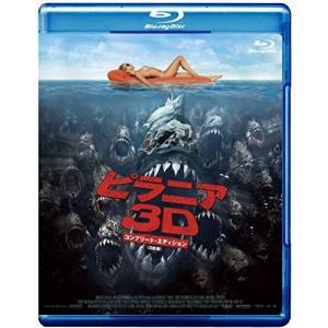 ピラニア3D コンプリート・エディション (2枚組) (Blu-ray) 中古