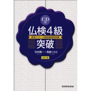 仏検4級突破 (実用フランス語技能検定試験) 古本 古書