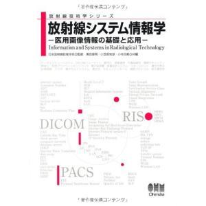 放射線技術学シリーズ 放射線システム情報学 ―医用画像情報の基礎と応用― 古本 古書