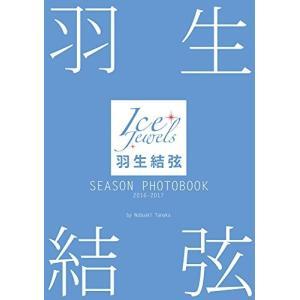 羽生結弦 SEASON PHOTOBOOK 2016-2017 (Ice Jewels特別編集) 中...
