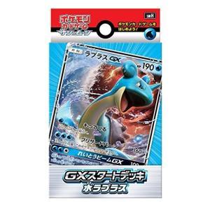 ポケモンカードゲーム サン&ムーン「GXスタートデッキ ラプラス」 新品商品