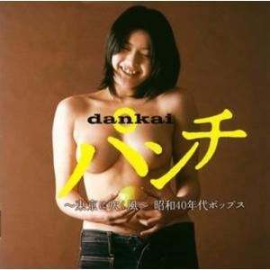 dankaiパンチ~東京に吹く風~昭和40年代ポップス 中古