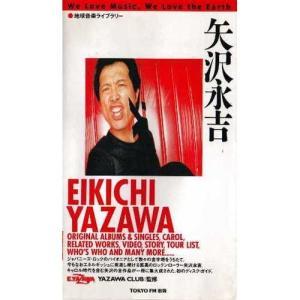 矢沢永吉 (地球音楽ライブラリー) 中古